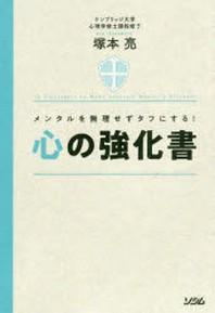 心の强化書