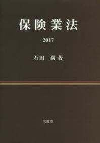 保險業法 2017