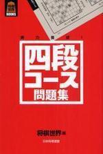 四段コ―ス問題集 實力養成!