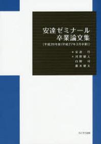安達ゼミナ-ル卒業論文集 平成26年度<平成27年3月卒業>