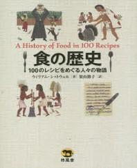 食の歷史 100のレシピをめぐる人#の物語