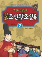 박영규 선생님의 만화 조선왕조실록. 2