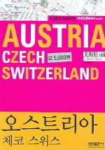 오스트리아 체코 스위스 (자신만만유럽여행)