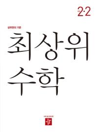 초등 수학 2-2(2020)
