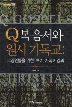 Q복음서와 원시 기독교: 교양인들을 위한 초기 기독교 강의