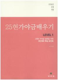가야금은 숙명처럼 25현 가야금 배우기 Level. 1