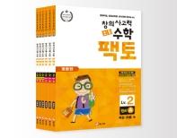 New 초등 창의사고력 수학 팩토 2 세트