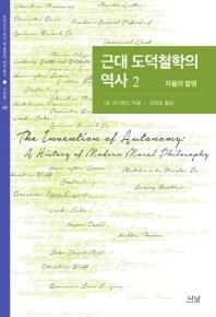 근대 도덕철학의 역사. 2