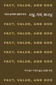 사실 가치 하나님