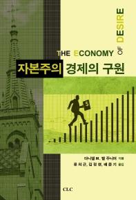 자본주의 경제의 구원