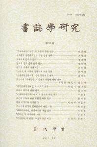 서지학연구. 50