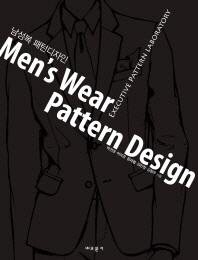 남성복 패턴디자인