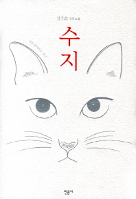 수지: 쥐와 연애하는 소녀