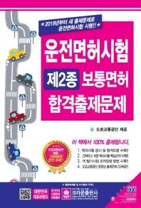 운전면허시험 제2종 보통면허 합격출제문제(2019)(8절)