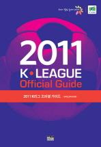 2011 K리그 오피셜 가이드