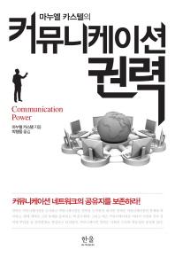 마누엘 카스텔의 커뮤니케이션 권력