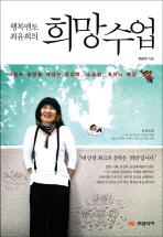 행복멘토 최윤희의 희망수업