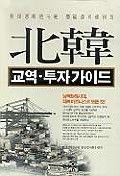 북한 교역.투자가이드