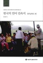 한국의 언어 민속지: 전라남북도 편