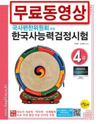 한국사능력검정시험 4급(국사편찬위원회주관)
