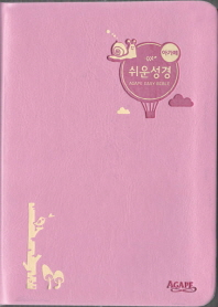 아가페 쉬운성경(특미니)(핑크)(단본)(고급)(색인)(무지퍼)