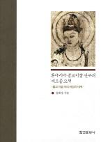 동아시아 불교미술 연구의 새로운 모색: 불교미술속의 여성과 내세