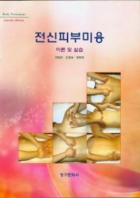 전신피부미용 이론 및 실습(2020)