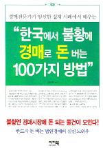 한국에서 불황에 경매로 돈 버는 100가지 방법