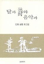 달과 시와 음악과(석남 김견 유고집)