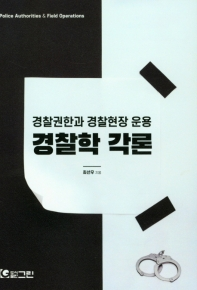 경찰학 각론