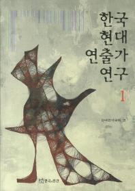 한국 현대 연출가 연구. 1