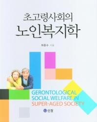초고령사회의 노인복지학