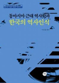 동아시아 근대 역사학과 한국의 역사인식