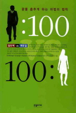 1: 100 VS 100: 1(일대 백 VS 백대 일)