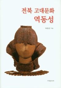 전북 고대문화 역동성