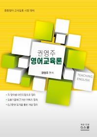 권영주 영어교육론
