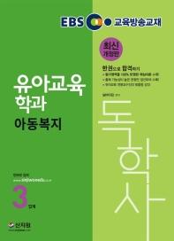 EBS 아동복지(독학사 유아교육학과 3단계)