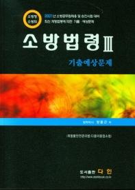 소방법령. 3: 기출예상문제(2021)