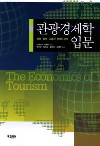 관광경제학 입문