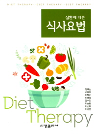 질환에 따른 식사요법