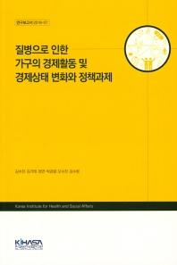 질병으로 인한 가구의 경제활동 및 경제상태 변화와 정책과제