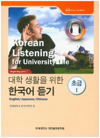 한국어 듣기 초급. 1