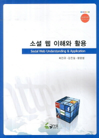 소셜 웹 이해와 활용