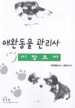 애완동물 관리사(시장조사)