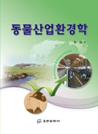 동물산업환경학