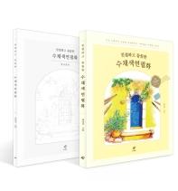 친절하고 꼼꼼한 수채색연필화(가이드북+컬러링북)