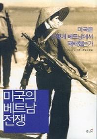 미국의 베트남 전쟁