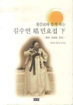 정간보와 함께 하는 김수연 창 민요집(하)