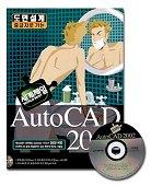 AUTO CAD 2002(세계제일)