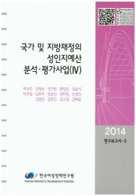 국가 및 지방재정의 성인지예산 분석 평가사업(4)